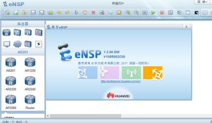 华为模拟器ENSP.png